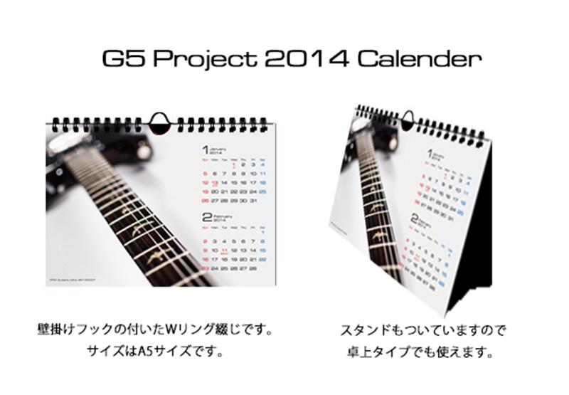 G5_calender2014_