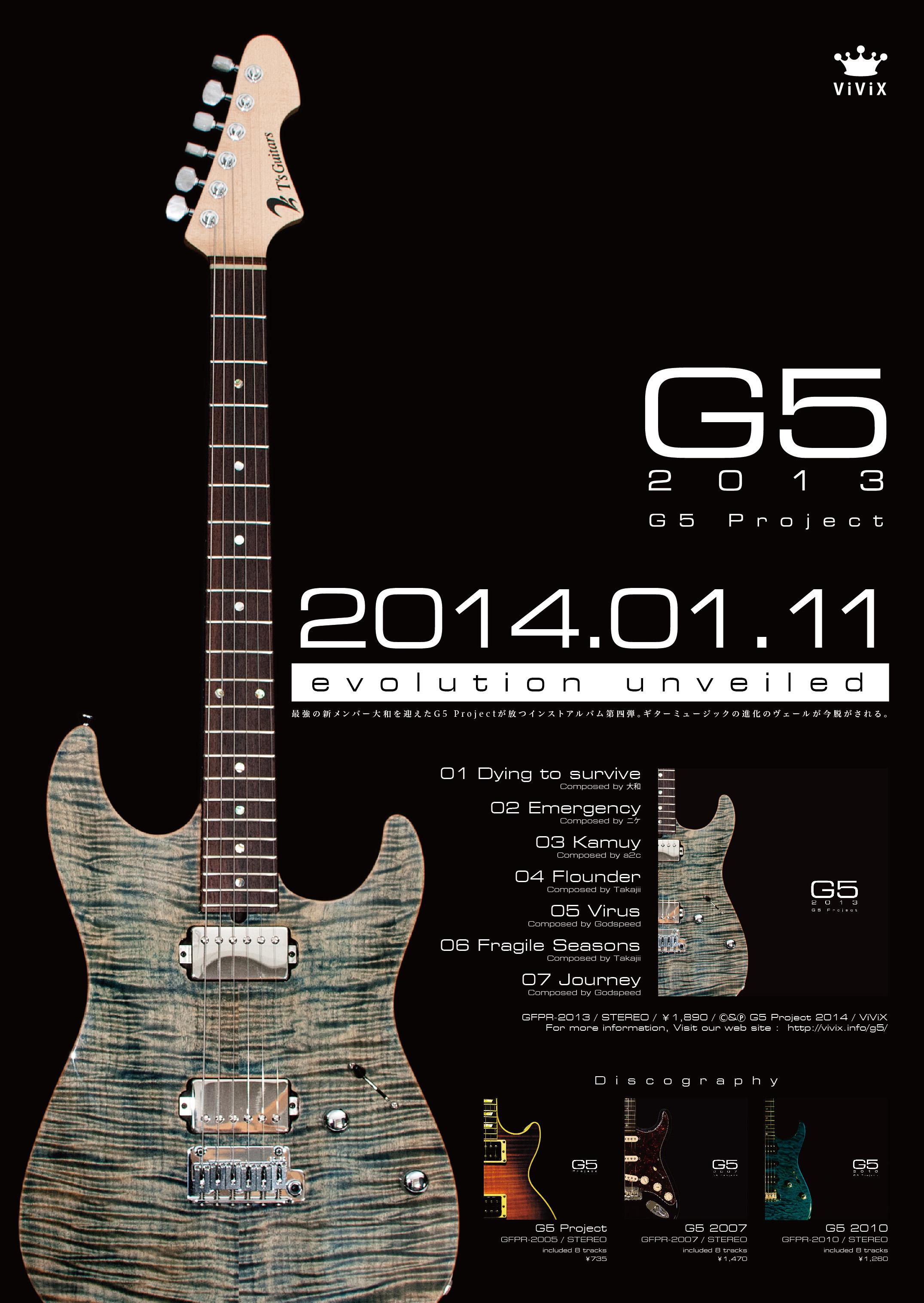 G5フライヤー